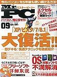 Mr.PC (ミスターピーシー) 2014年 09月号 [雑誌]