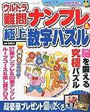 ナンプレ太郎増刊 ウルトラ難問ナンプレ&極上数字パズル 2010年 12月号 [雑誌]