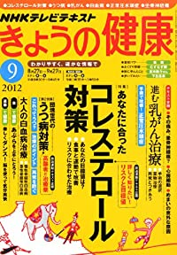 NHK きょうの健康 2012年 09月号 [雑誌]