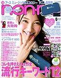 non・no(ノンノ) 2013年 06月号 [雑誌]