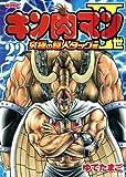 キン肉マン2世 究極の超人タッグ編 22巻 6/18発売
