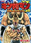 キン肉マン2世 究極の超人タッグ編 第22巻
