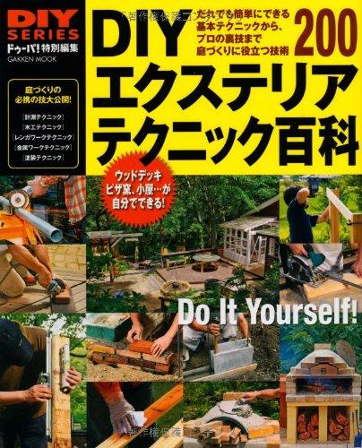 DIYエクステリア テクニック百科 (Gakken Mook DIY SERIES)