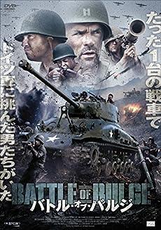 バトル・オブ・バルジ [DVD]