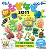 なぜなぜカレンダー2011(平成23年)