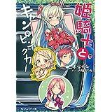 姫騎士とキャンピングカー<姫騎士とキャンピングカー> (角川スニーカー文庫)