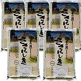 【平成23年産】 ささにしき 山形県村山市鈴木農園産 (25kg(キロ)(5kg×5袋))