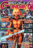 GUNDAM A (ガンダムエース) 2012年 04月号 [雑誌]