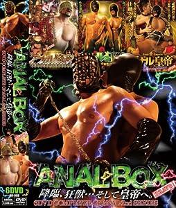 ANAL BOX2 -降臨、狂獣…そして皇帝へ。- [DVD]