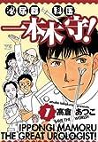 泌尿器科医一本木守!(1) (ヤングチャンピオン・コミックス)
