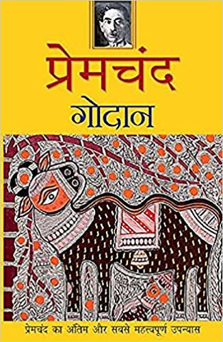 All Munshi Premchand Books : Godaan