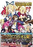 魔界戦記ディスガイア 公式イラストコレクション :DISGAEArt!!!