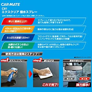 Carmate Japan C81 Car Windshield Glass Window Cleaner Water Rrepellent XCLEAR Coating Spray 120ml Film Formation Prevention by Carmate