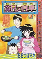 貧民の食卓 3 (BUNCH COMICS)