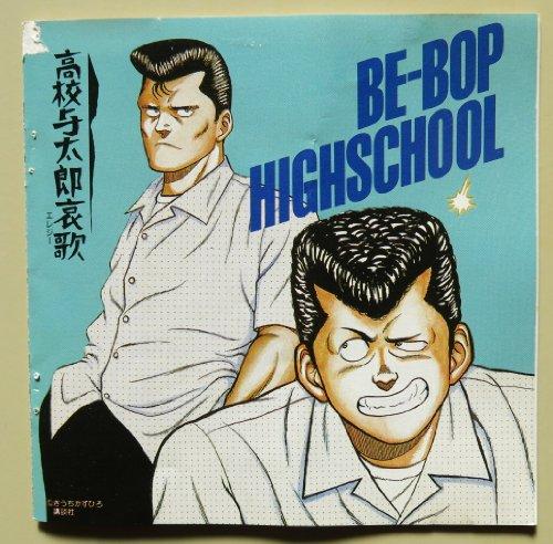 BE-BOP HIGHSCHOOL 音楽集 VOL.2 高校与太郎哀歌