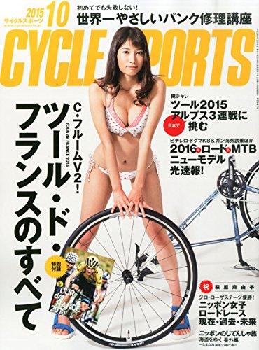 サイクルスポーツ 2015年 10月号