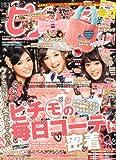 ピチレモン 2012年 01月号 [雑誌]