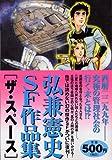 弘兼憲史SF作品集 ザ・スペース (講談社プラチナコミックス)