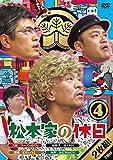 【早期購入特典あり】松本家の休日4(A4クリアファイル付き) [DVD]
