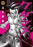 ケダマメ 3 (ビッグコミックス)