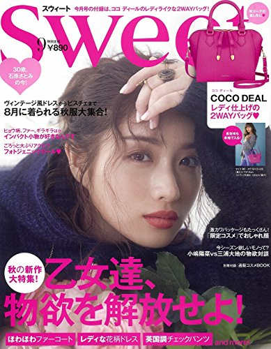 Sweet 2017年9月号 大きい表紙画像