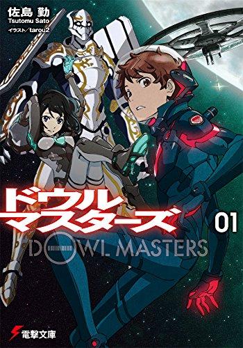 ドウルマスターズ (1) (電撃文庫)