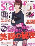 saita (サイタ) 2012年 12月号