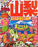 まっぷる 山梨 富士五湖・勝沼・清里 '16 (国内 | 観光 旅行 ガイドブック | マップルマガジン)