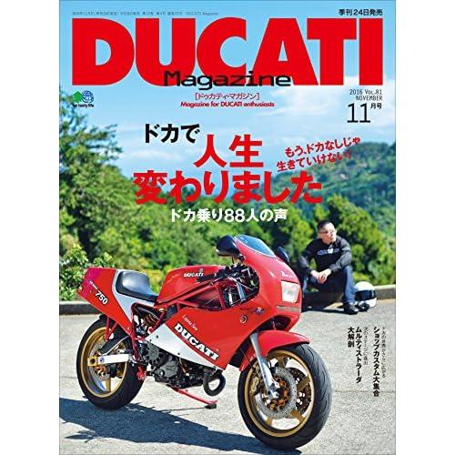 DUCATI Magazine(ドゥカティーマガジン) Vol.81 2016年11月号[雑誌]