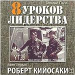 8 Lessons in Military Leadership for Entrepreneurs [Russian Edition] | Robert Kiyosaki