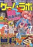 ゲームラボ 2013年 07月号 [雑誌]