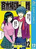 斉木楠雄のΨ難 12 (ジャンプコミックスDIGITAL)