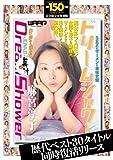 ドリームシャワー 23 麻宮淳子 完全限定★復刻版 [DVD]