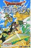 ドラゴンクエスト 蒼天のソウラ 2 (ジャンプコミックス)