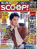 週刊SCOOP!2016年10月30日号 (SPA!(スパ)臨時増刊) (デジタル雑誌)