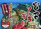 宮古ソーキそば (箱) 2食入り×1箱 シンコウ こだわりの生めんとかつおとんこつだし 宮古島の伝統的なおそば がっつり軟骨ソーキ付き 沖縄土産にもどうぞ