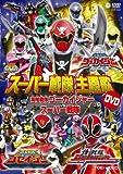 スーパー戦隊主題歌DVD 海賊戦隊ゴーカイジャーVSスーパー戦隊 [DVD]