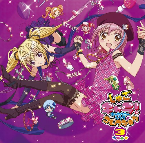 しゅごキャラ! キャラクターソングコレクション3
