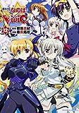 魔法少女リリカルなのはViVid (12) (カドカワコミックス・エース)
