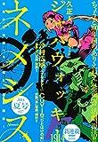 ネメシス 2014年 夏号 #17 (KCデラックス 月刊少年シリウス)