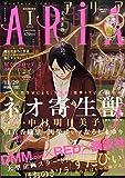 ARIA (アリア) 2015年 01月号 [雑誌]