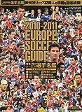 ヨーロッパサッカーガイド 2010-2011 2010年 9/10号 [雑誌]
