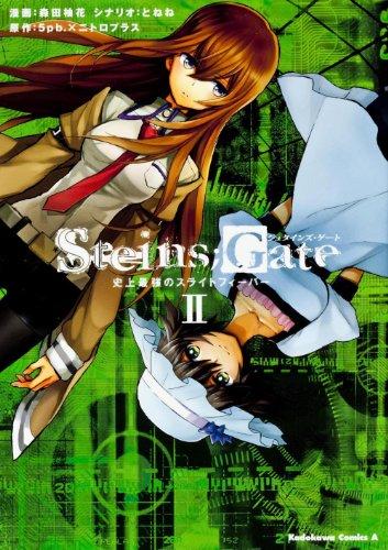 STEINS;GATE 史上最強のスライトフィーバー (2) (カドカワコミックス・エース)