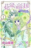 花冠の竜の国 encore 花の都の不思議な一日(1): プリンセス・コミックス