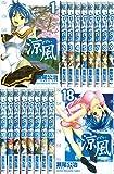 涼風 コミック 全18巻完結(少年マガジンコミックス) [マーケットプレイス コミックセット]