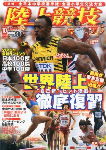 陸上競技マガジン 2013年 10月号 [雑誌]