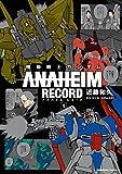 機動戦士ガンダム ANAHEIM RECORD(1)<機動戦士ガンダム ANAHEIM RECORD> (角川コミックス・エース)