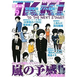 月刊 IKKI (イッキ) 2014年 09月号 [雑誌]