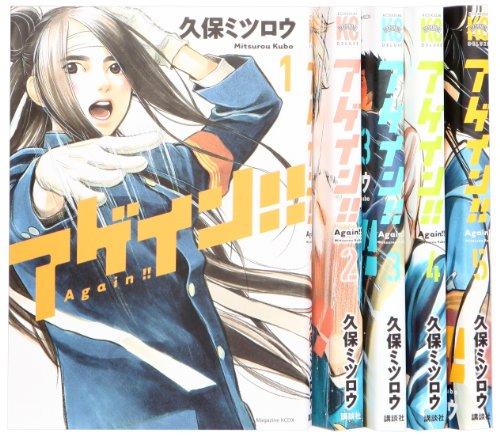 アゲイン! !  コミック 1-5巻 セット (KCデラックス)