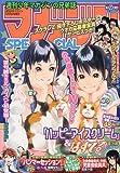 マガジンSPECIAL(スペシャル) 2009年 6/5号 [雑誌]